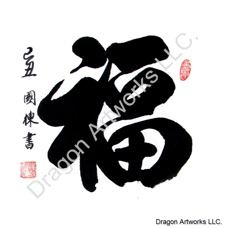 Chinese Character for Good Fortune Painting